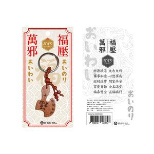 Wooden keychainB