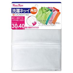 NiceNice細網角型洗衣袋 3040