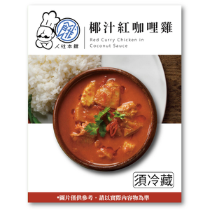 Red Curry Chicken in Coconut Sauce