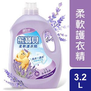 新熊寶貝柔軟護衣精-舒恬薰衣草-3.2L