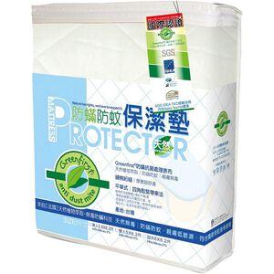 天然防蹣防蚊保潔墊-雙人加大