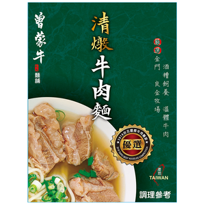Zeng Mengniu- Clear Stewed Beef Noodle