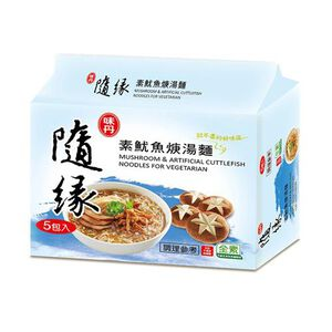 Vegetaian Noodle