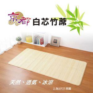 京都白芯竹蓆3x6尺-單人