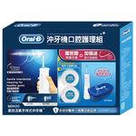 百靈Oral-B MDH20沖牙機口腔護理組, , large