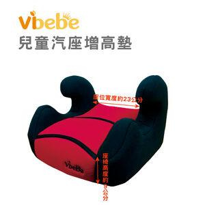 Vibebe兒童汽車座椅增高墊
