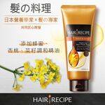 Hair Recipe蜂蜜高濃度營養修護髮膜, , large