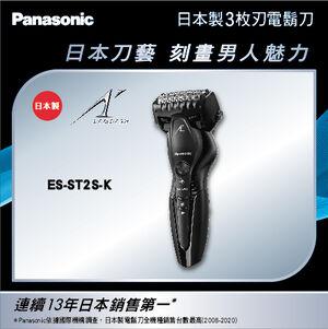 國際ES-ST2S三刀頭電鬍刀
