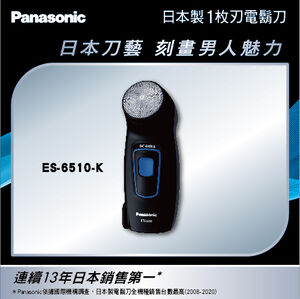 Panasonic ES-6510-K Shaver