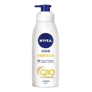 妮維雅美體緊膚乳液Q10 Plus