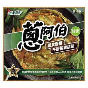 蔥阿伯蔬食香椿千層拔絲抓餅700g