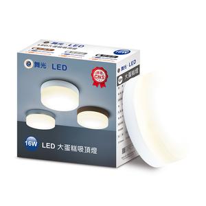 (舞光)LED16W玻璃蛋糕吸頂燈(時尚白), 正白光