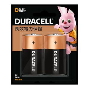 Duracell Alkaline battery-D*2