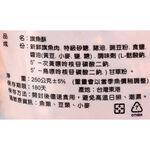 劉文通旗魚鬆250g-得福, , large
