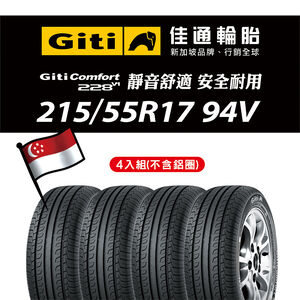 Giti 228v1 215/55R17 94V