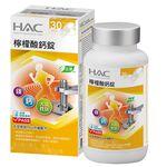 HAC-檸檬酸鈣錠, , large