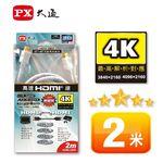 PX HDMI-2MW HDMI高畫質影音傳, , large