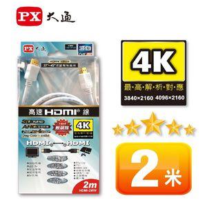 PX HDMI-2MW HDMI高畫質影音傳