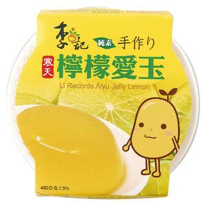 李記 寒天檸檬愛玉(約450公克)