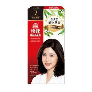 美吾髮快速護髮染髮霜80g-7號自然黑褐