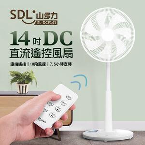 SDL山多力 SL-DCF141 14吋DC直流遙控風扇