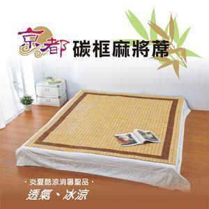 京都碳框麻將蓆5x6尺