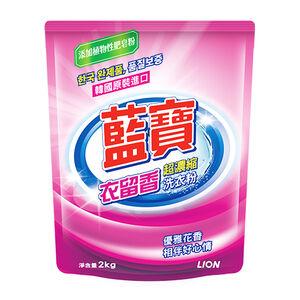 LION藍寶 衣留香超濃縮洗衣粉-2kg