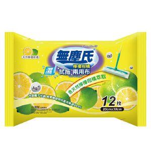 無塵氏檸檬柑橘擦拭拖地兩用布