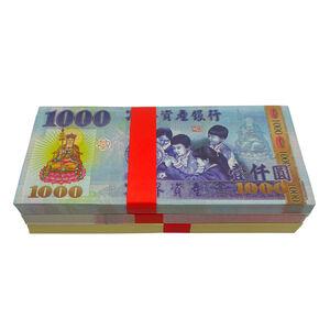 【祭祀用品】祭祀用鈔票三合一綜合包