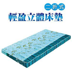 二折式輕盈立體床墊 5x6尺-花色隨機出貨