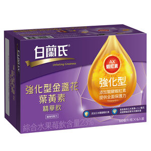 Strengthened Marigolds Essence Drink