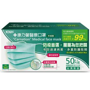 【雙鋼印】康乃馨醫療口罩50片-粉綠(未滅菌)盒