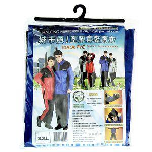【雨具】城市風塑膠套裝雨衣-顏色隨機出貨