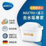 BRITA MAXTRA Plus 濾芯-去水垢專家 3入, , large