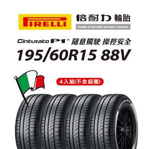P1cint 195/60R15 88V(C)