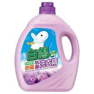 白鴿防霉洗衣精--薰衣草精油