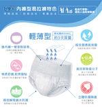 Baoningan adult Pull-Ons S-M 20pcs, , large