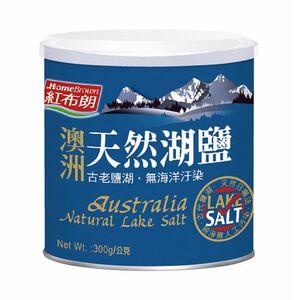 紅布朗 澳洲天然湖鹽