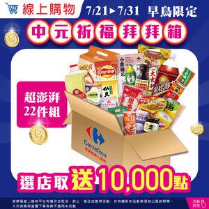 中元祈福箱(7/31前選到店取貨 贈1萬點紅利點數)