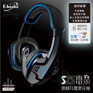 E-books S25電競頭戴耳麥