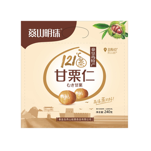 Roasted Sweet Chestnut