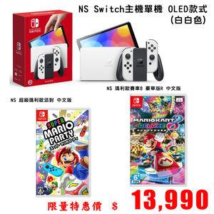 Ns Switch OLED款式 特惠組(白白色)
