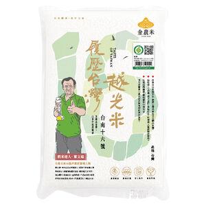 Jinnong Master Resume Kosshihikari rice