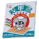 Up Mouse Glue Trap, , large