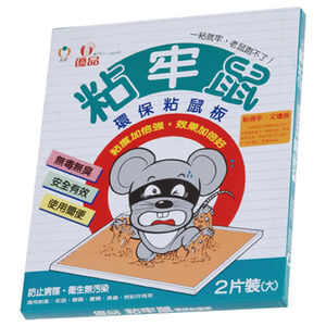 Up Mouse Glue Trap