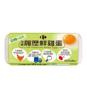 家樂福冷藏履歷優質鮮雞蛋-白(10入)