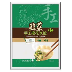 C-Handmade Leek Dumplings