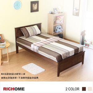 RH北歐浪漫3.5呎單人床-胡桃色