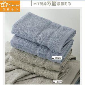 雙層緞檔毛巾-暗灰藍