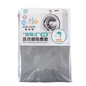 滾筒式洗衣機防塵套(通用型)-顏色隨機出貨
